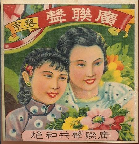 Chinese typographic label design
