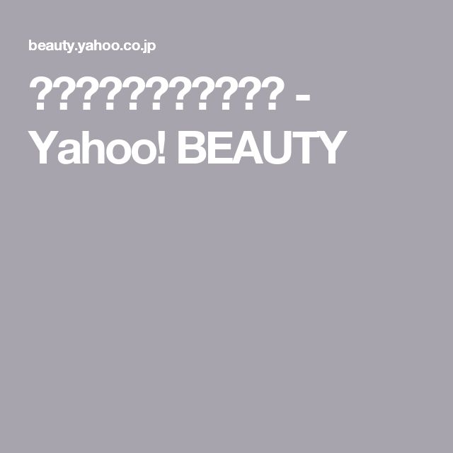 美容・キレイの総合情報 - Yahoo! BEAUTY