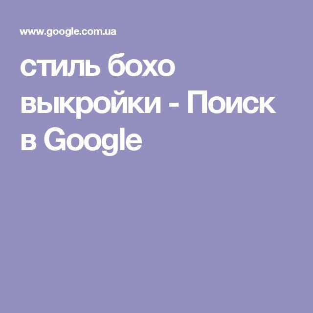 стиль бохо выкройки - Поиск в Google