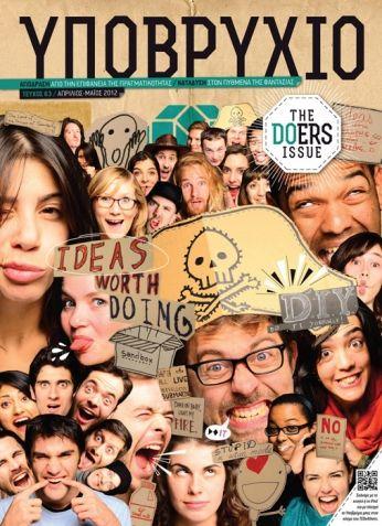 Ypovryhio mag #63 cover