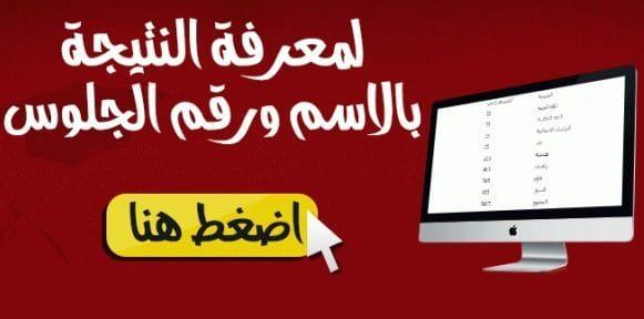 بالبلدي Belbalady Tech Company Logos Education High School