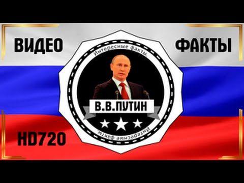 Интересные факты о Путине | Видео YouTube