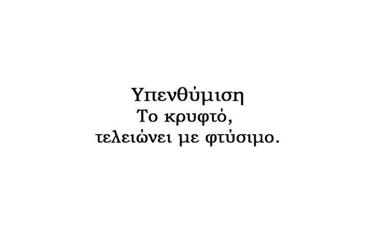 Πάντα.....
