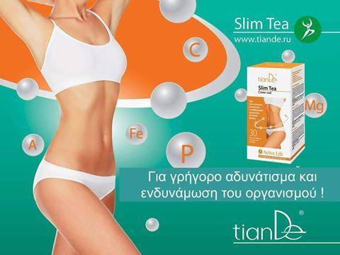 Το Slim Tea της tianDe, βοηθά να χάσετε βάρος φυσικά, δεν προκαλεί καμιά δυσφορία, δεν είναι εθιστικό, δεν είναι διουρητικό και δεν είναι καθαρτικό.Το Slim Tea περιέχει μόνον φυσικά συστατικά, χάρις στα οποία, ελαχιστοποιείται ο κίνδυνος αλλεργίας. Μεταξύ των συστατικών του είναι, το barberry, Νονι, καρπούς αγριοτριανταφυλλιάς και τα μουστάκια καλαμποκιού.  -Μειώνει την όρεξη και την επιθυμία για γλυκά. -Ομαλοποιεί τον μεταβολισμό. -Καθαρίζει το σώμα από τις τοξίνες και τα βαρέα μέταλλα…