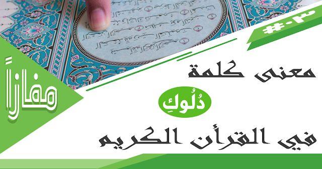 معنى كلمة دلوك في القرآن الكريم Words Cards Playing Cards