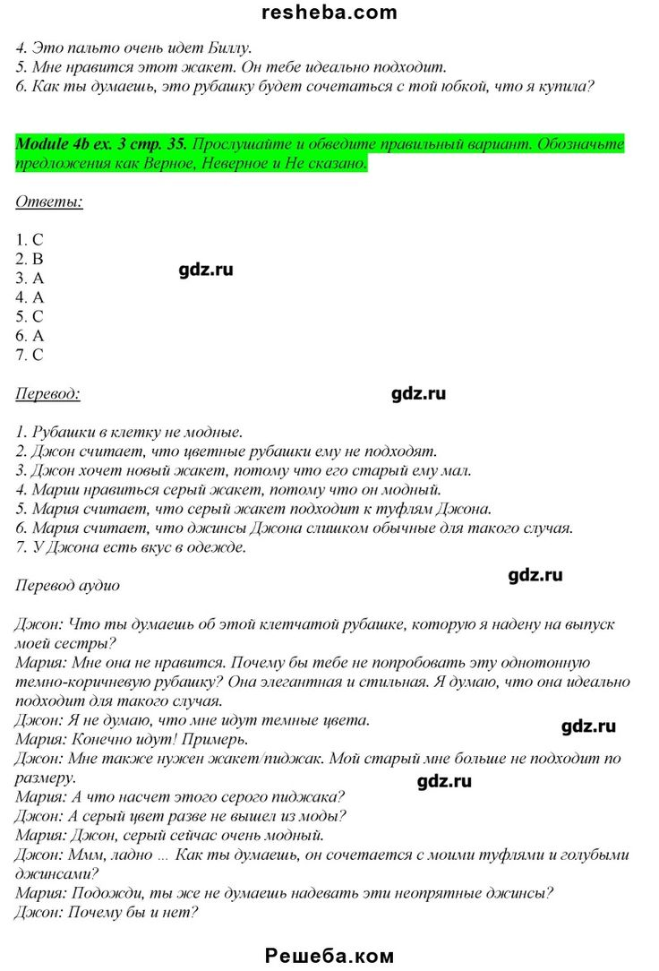 Гдз русский язык 4 класс русская школа стихотворение а федоров снежинки