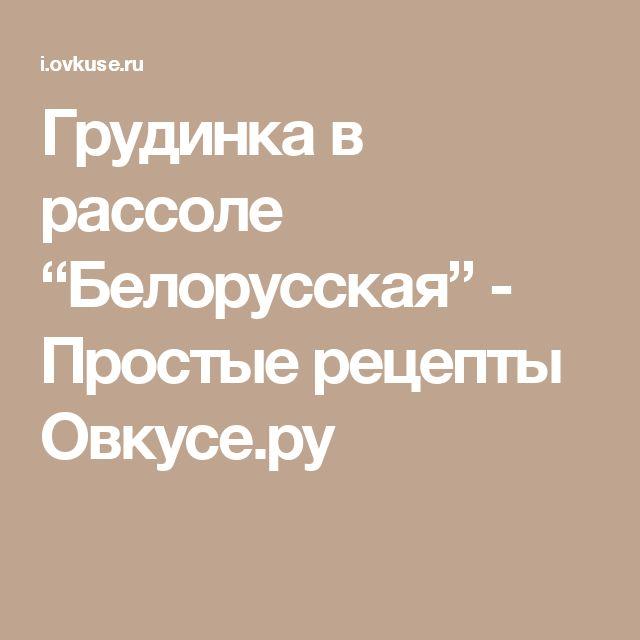 """Грудинка в рассоле """"Белорусская"""" - Простые рецепты Овкусе.ру"""