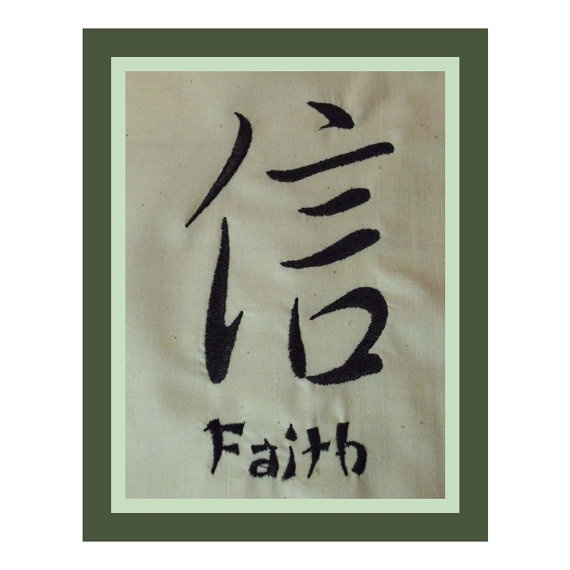 faith in chinese writing Chinese sig  est %%est%%.