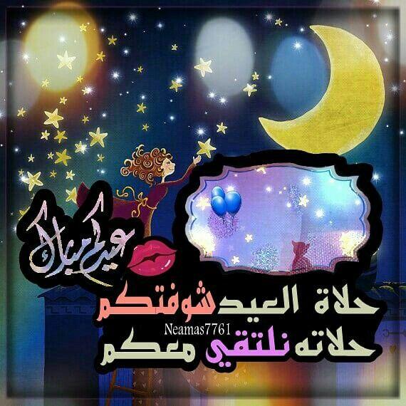 رمزيات العيد رمزيات عيد رمزيات رمزياتي رمزيات كتابيه رمزيات جميله Life Planner Clip Art Arabic Love Quotes