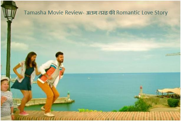 Tamasha Movie Review  Different  Romantic Love Story by viewers
