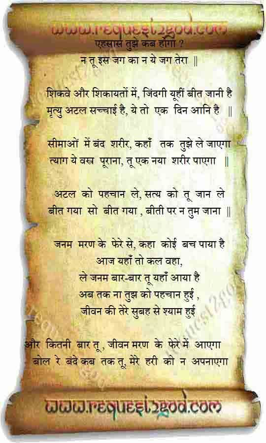 Ancient Indian Scroll Image-Hindi Poem on Devotion to Lord Krishna