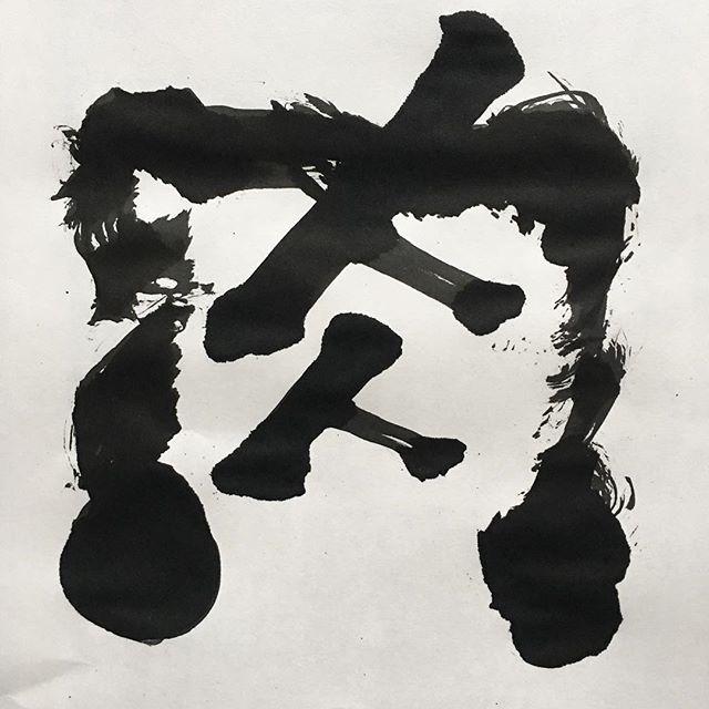 ・ 肉 ・ ・ ・ ・ #art #artist #paint #painter #design #drawing #ig_japan #museum #contemporaryart #traditional #水墨画 #アーティスト #絵 #書 #墨 #筆 #肉 #🍖 #デザイン #現代アート #芸術 #美術館 #伝統 #展示 #和