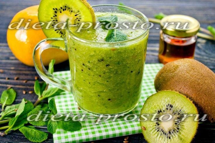 Делимся рецептом жиросжигающего коктейля - смузи из грейпфрута и киви для похудения. Это вкусно, питательно и полезно.
