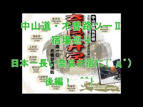 中山道・木曽路ツーⅡ宿場巡り:日本一長い奈良井宿に(゚д゚)後編 ^^!