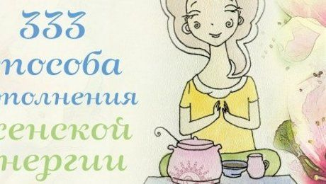 Предназначение быть Женщиной – Ольга Валяева и Алексей Валяев