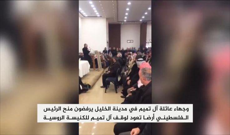 Pihak Keluarga Tamim Ad-Dari Protes Keras Keputusan Abbas Serahkan Tanah Waqaf Rasulullah  Foto: Aljazeera.net  MAKKAH AL-MUKARRAMAH Kamis (Aljazeera.net): Para sesepuh keluarga Alu Tamim di kota Al-Khalil selatan Tepi Barat mengungkapkan penolakan mereka atas pemberian tanah waqaf sahabat Rasulullah Shallallahu alayhi wa sallam Tamim Ad-Dari oleh Presiden Otoritas Palestina Mahmoud Abbas kepada Gereja Ortodoks Rusia di kota tersebut. Keluarga sepakat akan mengambil langkah protes terhadap…