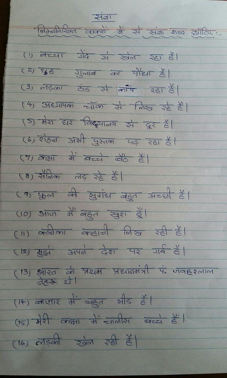 Hindi grammar SANGYA worksheets Hindi worksheets