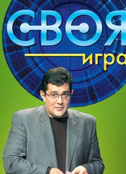 Описание: «Своя игра» — российский вариант всемирно известной телеигры «Jeopardy!» Это одна из немногих по-настоящему интеллектуальных игр на российском телевидении.