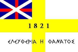 Η σημαία του Ανδρέα Μιαούλη.