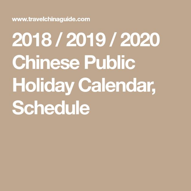 2018 / 2019 / 2020 Chinese Public Holiday Calendar, Schedule
