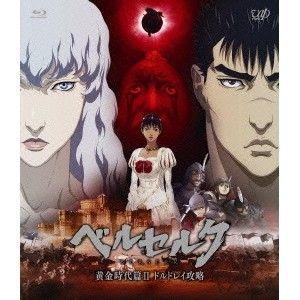 ベルセルク 黄金時代篇II ドルドレイ攻略 /DVD Blu-ray