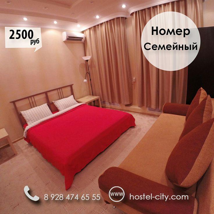 Улучшенный Семейный Номер. Кровати: 2 двухъярусные кровати и 1 диван-кровать и большая двуспальная кровать.  Мы предлагаем комфортабельное размещение и персональное обслуживание по разумным ценам. Есть несколько методов для бронирования: Онлайн-форма:https://goo.gl/ClpAZP 🏦 Адрес: Майкоп, Калинина, 389 📱 Тел. 8 928 474 6555 #отельмираж #командировка #работа #коллеги #город #снимунасутки #жильенасутки #командировкажильевмайкопе #майкоп #майкопотельхостелсити #гостиницавмайкопе…