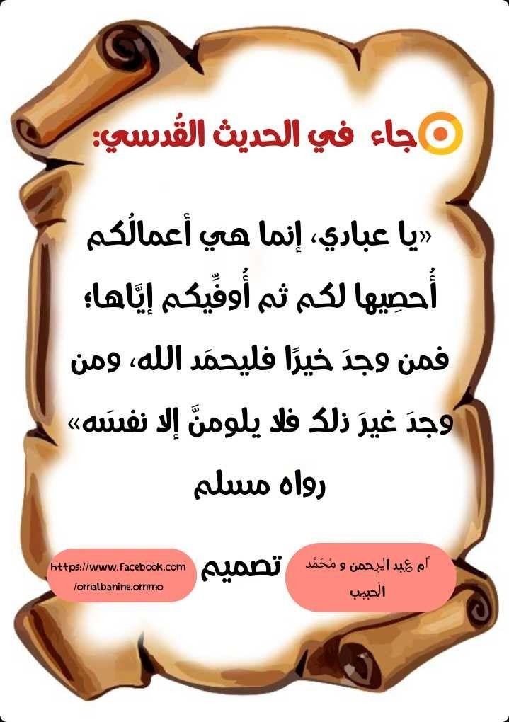 Pin By مريم أم عبد الرحمن و محمد الحب On بطاقة دعوية