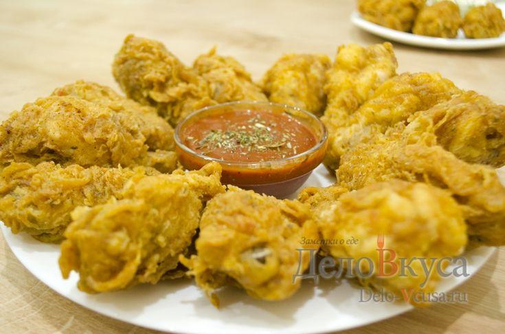 Острые куриные крылышки к пиву во фритюре (как в KFC) #курица #закуски #еда #рецепты #деловкуса #готовимсделовкуса