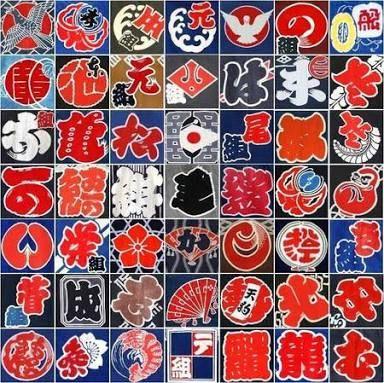 「江戸法被 」の画像検索結果