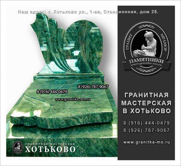 Гранитная мастерская в Хотьково -8(916)444-0479