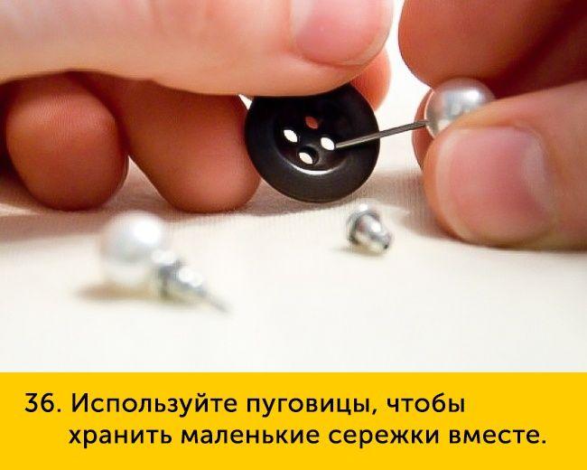 36 Используйте пуговицы чтобы хранить маленькие сережки вместе