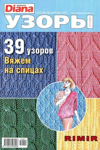 Диана спецвыпуск 11_2010 - Светлана Балкова - Picasa Web Albums