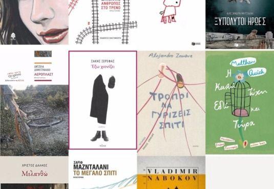 ✔ #ΑΦΙΕΡΩΜΑ: Νέες εκδόσεις __________________ Επιμέλεια: Ελένη Γκίκα  #new #book #edition #vivlio http://fractalart.gr/nees-ekdoseis-aprilios-2016/