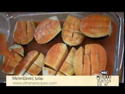 Μελιτζάνες Ιμάμ (Yummy in 3 #480)