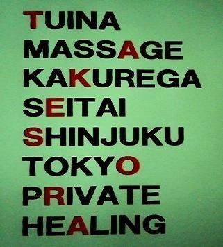 TAKESORA|TUINA/MASSAGE/KAKUREGA/SEITAI/SHINJUKU/TOKYO/PRIVATE/HEALING|推拿・マッサージ・隠れ家・整体・新宿・東京・プライベート・ヒーリング【東京新宿 整体たけそら|マッサージサロン】