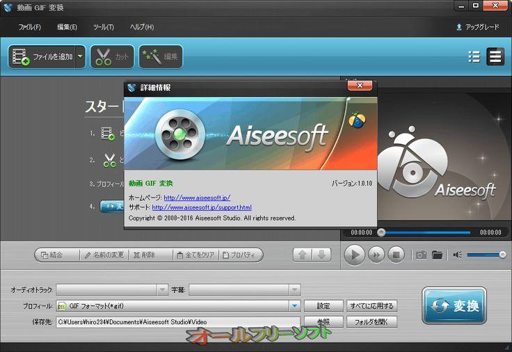動画 GIF 変換 1.0.10  動画 GIF 変換--詳細情報--オールフリーソフト