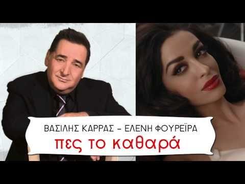 Vasilis Karras & Eleni Foureira Pes to kathara New Song