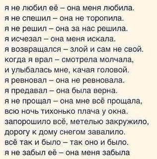 и все не понимаю за что тебя люблю - чьи стихи: 10 тыс изображений найдено в Яндекс.Картинках