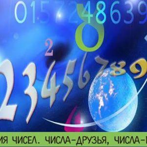 Магия чисел. Числа-друзь…