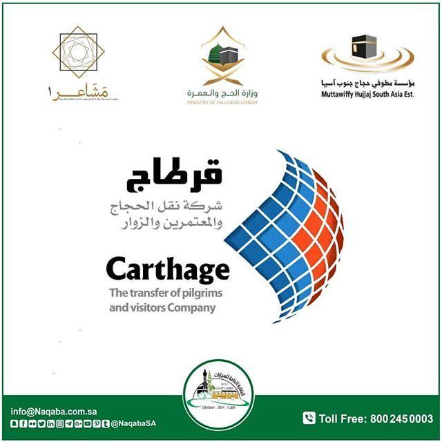 شركة قرطاج للنقل احد الجهات المشاركة في معرض مشاعر1 بإذن الله Carthagecompany Https Twitter Com Naqabasa Status 114257710876349 I Gen Carthage Pie Chart