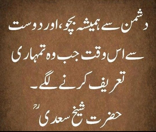 Best 25+ Love Quotes In Urdu Ideas On Pinterest