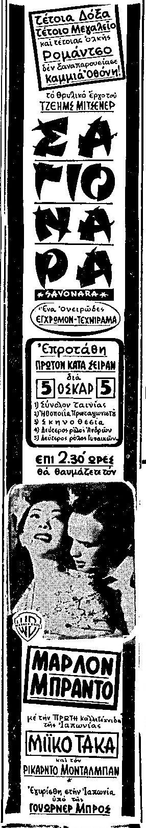 Σαγιονάρα, 1958