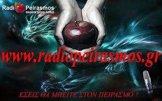 Radio Peirasmos: ΠΡΩΙΝΟ ΚΥΡΙΑΚΗΣ ΚΑΙ ΟΛΑ ΕΙΝΑΙ ΠΕΙΡΑΣΜΟΣ...!!!