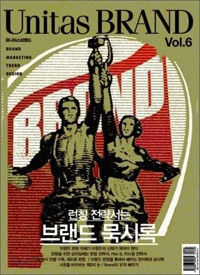 유니타스브랜드 Unitas BRAND 2008 Vol.6 : 런칭의 기술