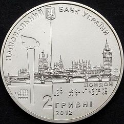 Ukraine 2 UAH,  2012 Summer Paralympic Games, London, Invasport, Bow, Coin