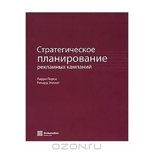 """Книга """"Стратегическое планирование рекламных кампаний"""" Ларри Перси, Ричард Эллиот - купить книгу Strategic Advertising Management ISBN 978-5..."""