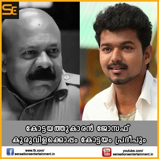 കോട്ടയത്തുകാരന് ജോസഫ് കുരുവിളക്കൊപ്പം കോട്ടയം പ്രദീപും Read more at > http://goo.gl/SGR1lY #Theri #Vijay #Atley #KottayamPradeep #Samantha #TamilCinema