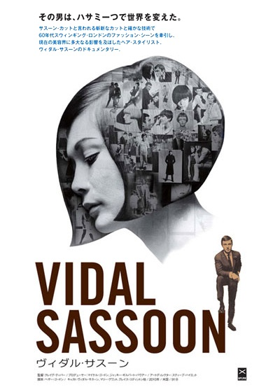 ヴィダル・サスーン (Vidal Sassoon: The Movie)