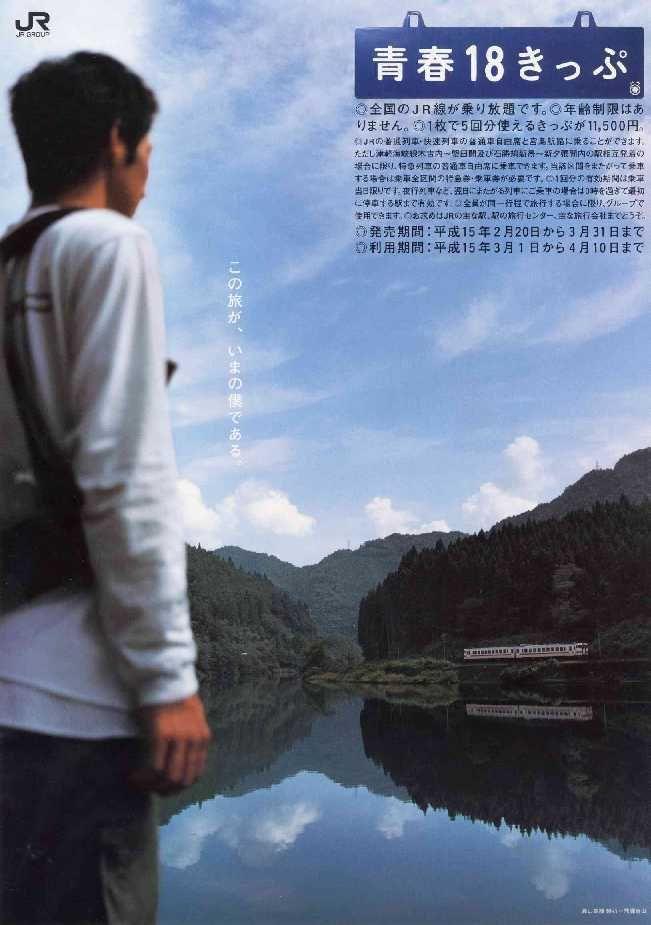 ☆2003年春バージョン☆  冒険が足りないと、いい大人になれないよ。 撮影:海・高山本線 焼石~飛騨金山