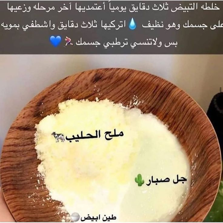 654 Mentions J Aime 5 Commentaires عنايه وجمال Taliaa 4u Sur Instagram Beauty Skin Care Routine Beauty Care Beauty Skin